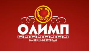 Bukmekerskaya-kontora-Olimp-383